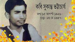 sukanta bhattacharya images