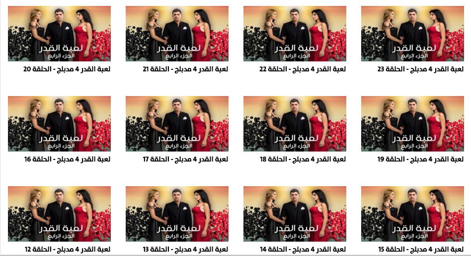 بيتك للدراما مسلسل لعبة القدر الجزء 4 مدبلج بالعربية