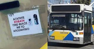Το αυτοκόλλητο μέσα σε λεωφορείο της Αθήνας ενόψει καλοκαιριού