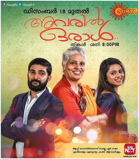 'Avaril Orral' Serial on Surya TV Plot Wiki,Cast,Promo,Title Song,Timing