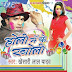 Happy Holi Song By Khesari Lal Yadav – Bhojpuri Holi Song 2016 By Khesari Lal, Mp3, Video Song, Latest Album