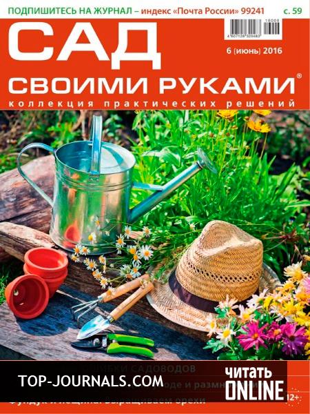 Скачать журнал бесплатно сад своими руками