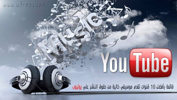 قائمة بأفضل 10 قنوات موثوقة علي يوتيوب لتحميل موسيقي بدون حقوق النشر