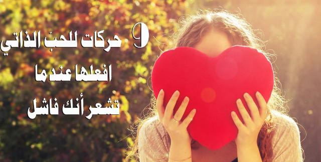حركات للحبّ الذاتي