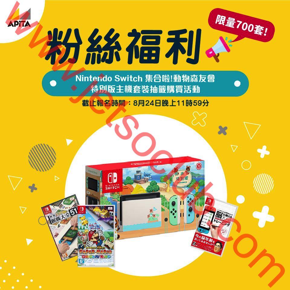 APITA / UNY:Nintendo Switch 集合啦!動物森友會特別版主機套裝 抽籤購買(24/8) ( Jetso Club 著數俱樂部 )