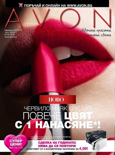 https://www.avon.bg/elektronna-broshyra/broshura-02