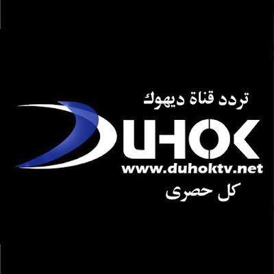 تردد قناة دهوك Duhok TV الناقلة لمباريات اليورو 2016 على القمر الصناعي عرب سات
