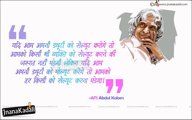 abdul kalam thoughts in Hindi, Hindi motivational speeches by abdul kalam