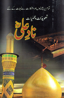 Nad e Ali amliyat book