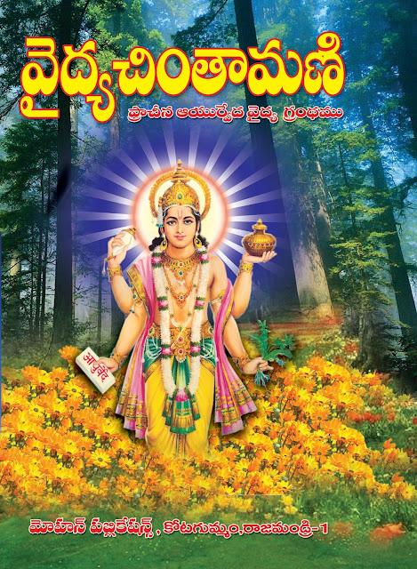 ఆయుర్వేద వైద్య చింతామణి |  Ayurveda Vaidhya Chintamani | GRANTHANIDHI | MOHANPUBLICATIONS | bhaktipustakalu