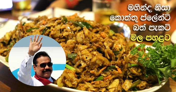 https://www.gossiplankanews.com/2018/10/mahinda-koththu-price-reduced.html