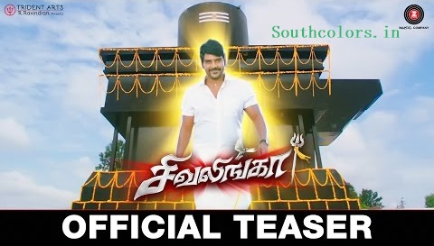Sivalinga Movie Official Teaser