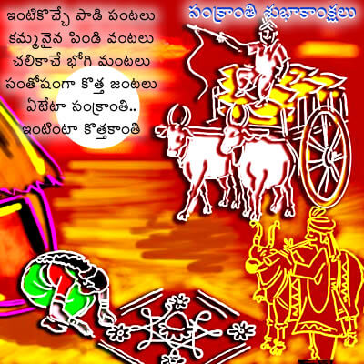 sankranti wishes images in Telugu