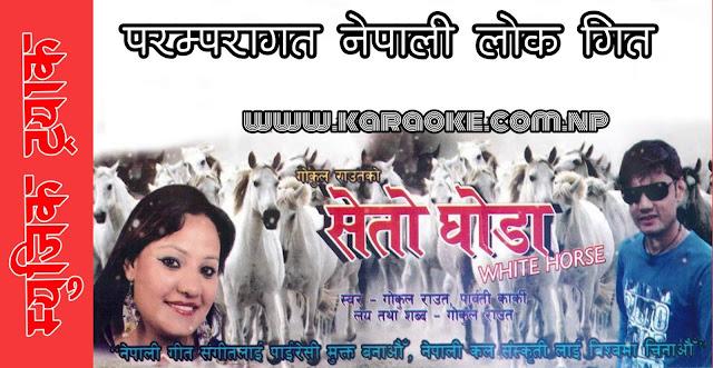 Karaoke of Seto Ghoda Ye Hai Joda Gokul Raut and Parbati Karki