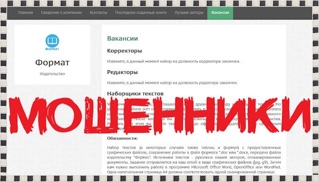 Издательство Формат format-izdatelstvo.site (contact@format-izdatelstvo.site) отзывы, лохотрон! Наборщик текста