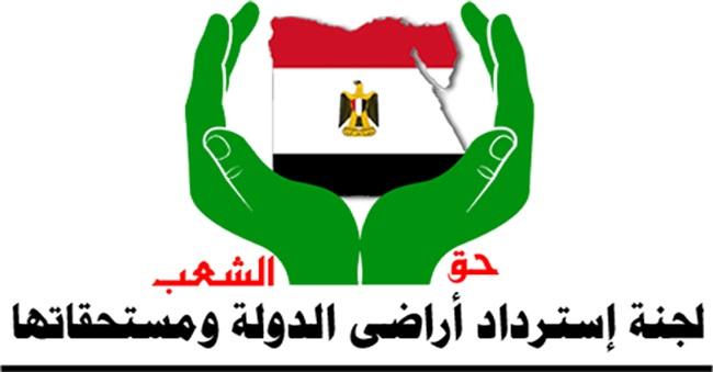 حصر الأراضي في القاهرة من قبل لجان الاسترداد