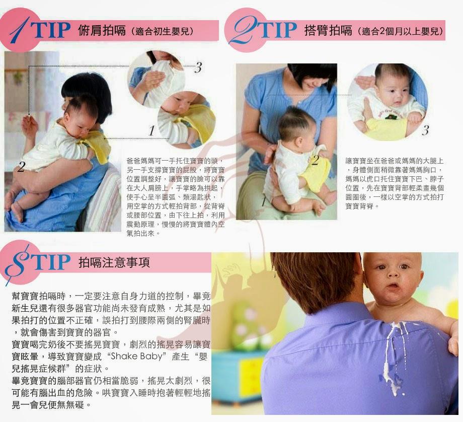 3招正確拍嗝技巧,有效減緩脹氣,溢奶,吐奶等狀況! - 哺乳媽媽加油站