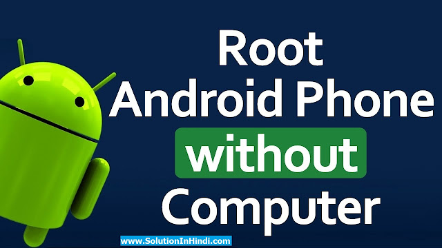 Mobile Ko Root Kaise Kare Without PC - (Full Guide)