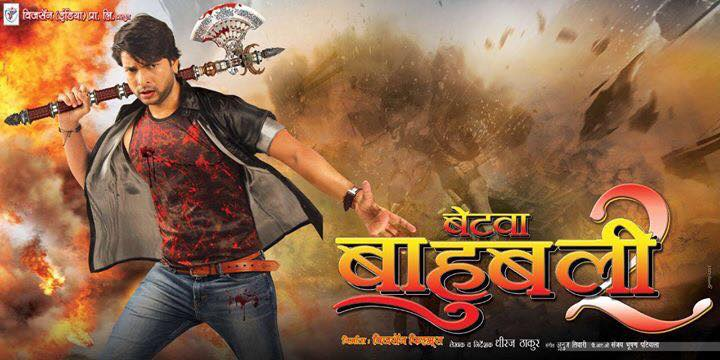 First look Poster Of Bhojpuri Movie Betwa Bahubali. Latest Feat Bhojpuri Movie Betwa Bahubali Poster, movie wallpaper, Photos