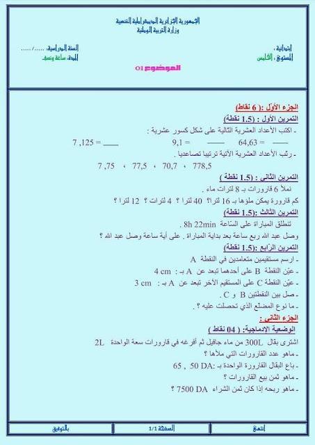 مواضيع للمراجعة في مادة الرياضيات السنة الخامسة ابتدائي الجيل الثاني