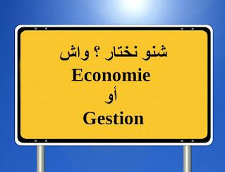 Economie_vs_gestion