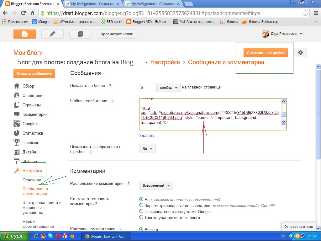 Как в блоге blogspot добавить код подписи в тело сообщения