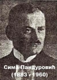 Сима Пандуровић | ВЕЗЕ