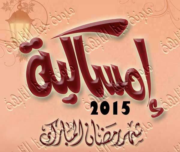 إمساكية رمضان 2019 الموافق 1440 تونس