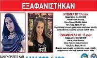 Δικογραφία για βία στους γονείς των δύο κοριτσιών που είχαν εξαφανιστεί στο Δήλεσι