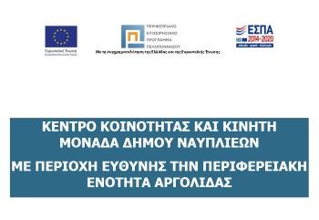 Κέντρο Κοινότητας και Κινητής Μονάδας στο Ναύπλιο με περιοχή ευθύνης όλη την Αργολίδα