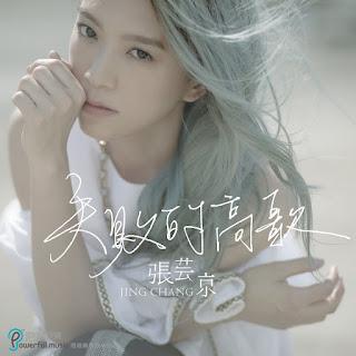[Album] 失敗的高歌 - 張芸京 Jing Chang