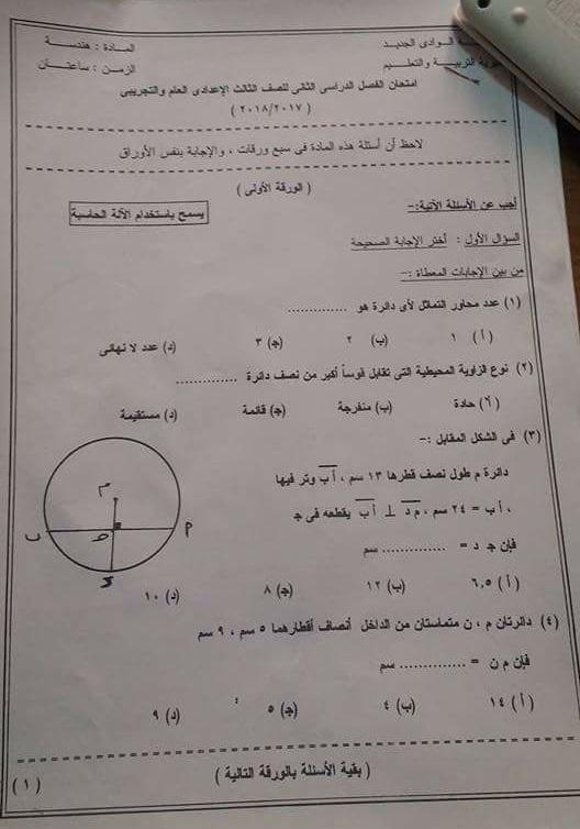 ورقة امتحان الهندسة للصف الثالث الاعدادي الفصل الدراسي الثاني 2018 محافظة الوادى الجديد
