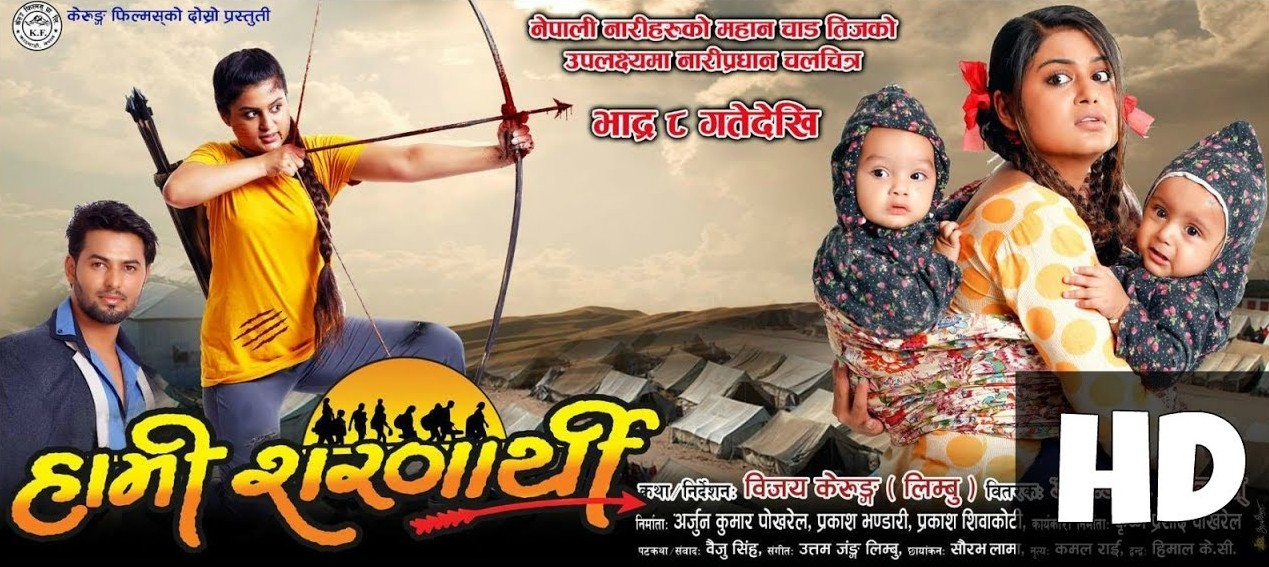 nepali movie hami saranarthi