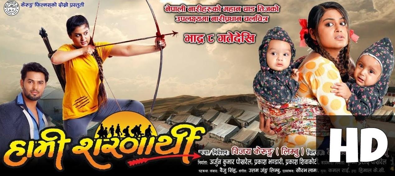nepali movie hami saranarthi