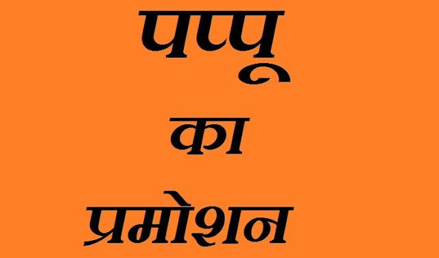 pappu-promotion-in-job-joke-image