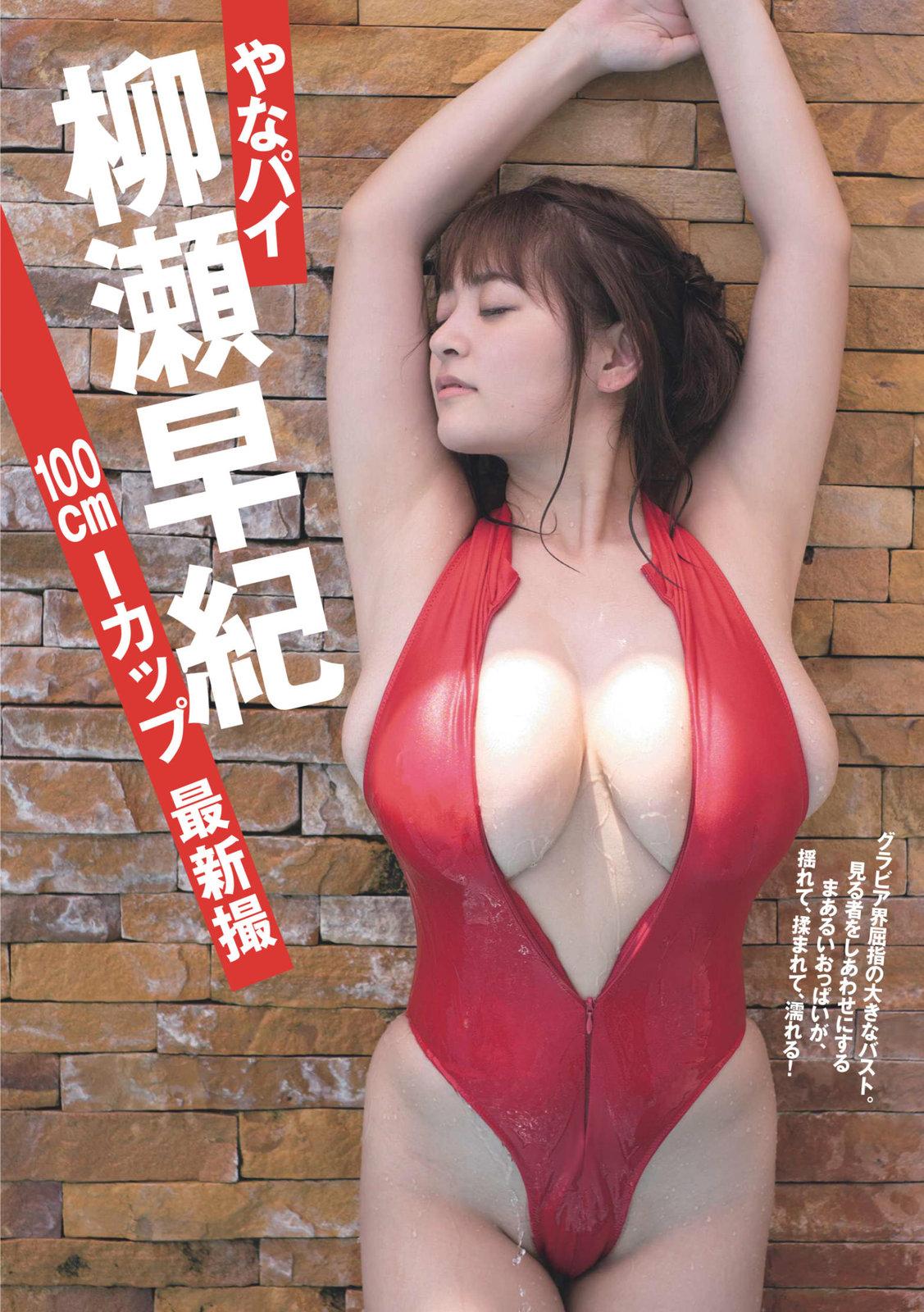 Saki Yanase 柳瀬早紀, Josei Jishin 2017.09.26 (女性自身 2016年09月26日号)