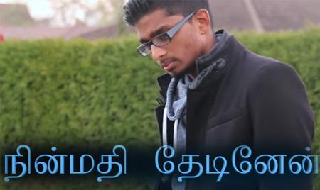 Ninmathi Thedinen – Tamil Short Film