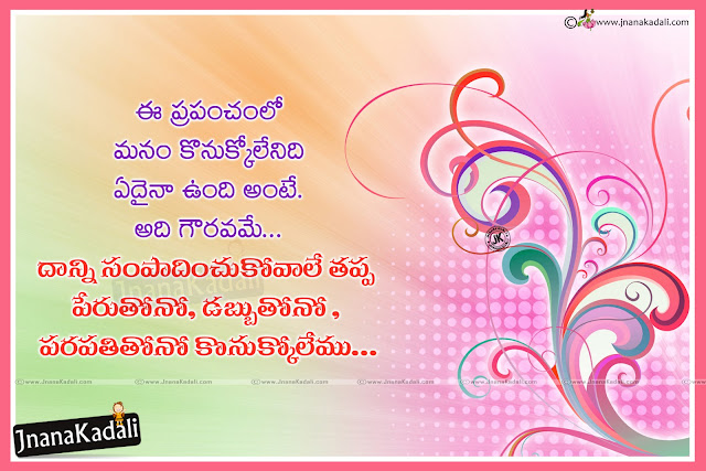 Best Telugu Quotes, Nice Telugu Inspirational lines, Telugu Inspirational lines with hd wallpapers