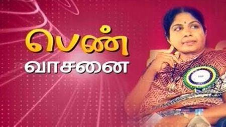 Women's Day Special|  Penn Vasanai | Peppers TV