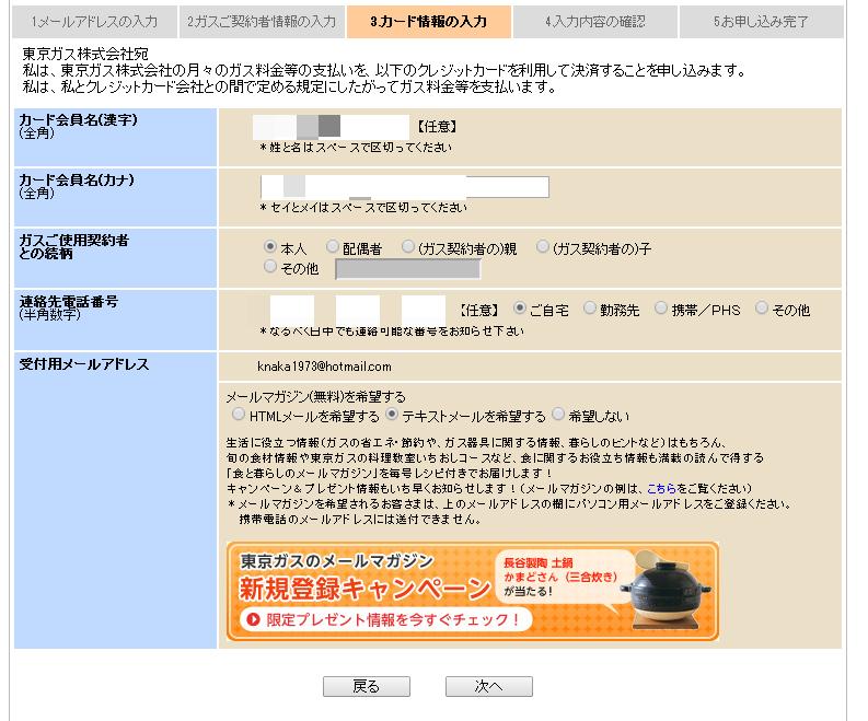 knakaガジェット情報: 東京ガス料金のクレジットカード払い ...