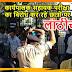 मधेपुरा में कार्यपालक सहायक की परीक्षा का विरोध कर रहे प्रदर्शनकारियों पर लाठीचार्ज, भगदड़ में कई वाहन के शीशे फूटे (वीडियो)