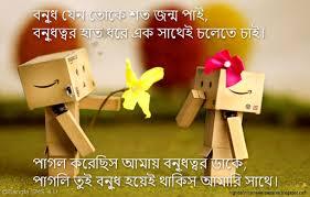 Quotes Image Bengali Friendship Quotes Images