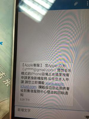 當心 Apple ID 被盜!詐騙 iCloud 網站正在網路竄流 IMG-20150625-WA0000
