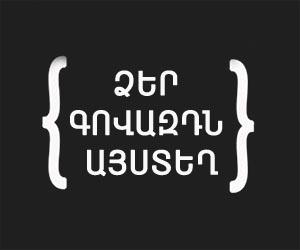 Գովազդ