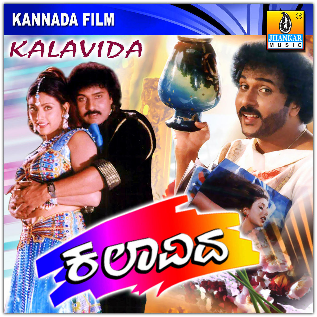 Kannada Mp3 Songs: Kalavida (1997) Kannada Movie mp3 Songs