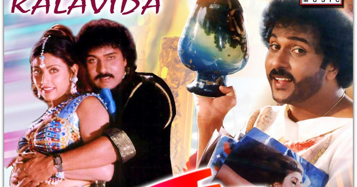 Kalaavida kannada film songs