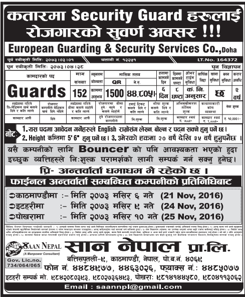 Free Visa, Free Ticket Jobs For Nepali In Qatar Salary- Rs.44,804/