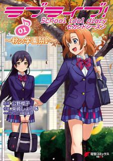 [柴崎しょうじx公野櫻子] ラブライブ! School idol diary セカンドシーズン 第01巻