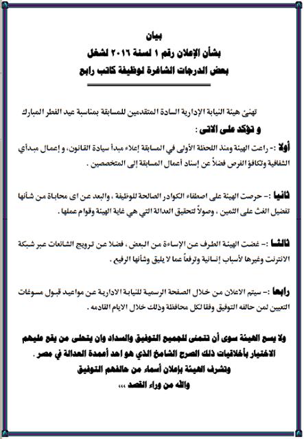 الان كشوف اسماء المقبولين فى مسابقة النيابة الإدارية لوظيفة كاتب رابع بجميع المحافظات 22/6/2017