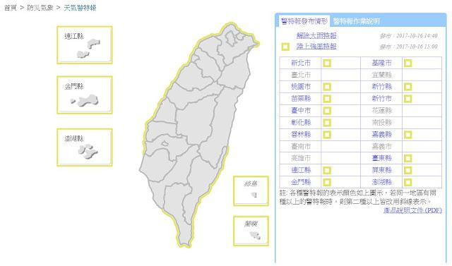 %25E6%2593%25B7%25E5%258F%25961 - 明日17號下午起,台中等15縣市陸上強風特報,另有蘭恩颱風接近台灣中